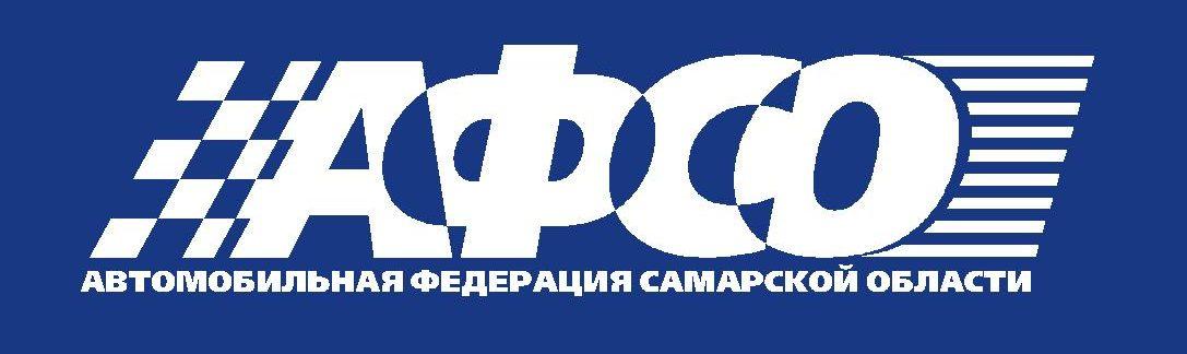 Автомобильная федерация Самарской области